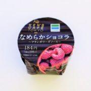 ファミマ、ケンズカフェ東京より待望の新作「なめらかショコラ」が登場。