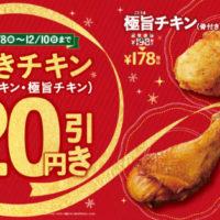 ミニストップ、3日間限定で「骨付きチキン」の20円引きセールを実施。