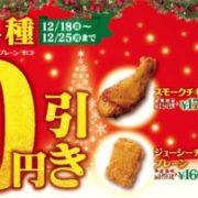 ミニストップ、「スモークチキン(骨付き)」などが20円引きになるフライドチキンセールを開催。