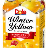 ドールから冬のビタミンチャージに3種の柑橘ミックス「ウィンターイエロー」発売。