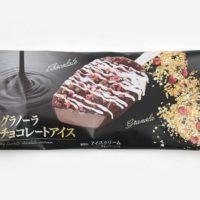ミニストップ、今度のアイスは「グラノーラチョコレートアイス」数量限定発売。