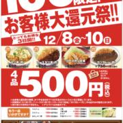 かつや、100万食限定「お客様大還元祭」を3日間限定で開催。