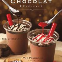 ケンタッキー、冷たい飲むスイーツ「 贅沢ビターショコラ」フレーバー2種が冬季限定で登場。