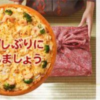 ピザハット、SNSでクーポンを贈る「お歳暮ピザハット」キャンペーンを実施。