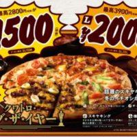 ドミノピザ、M1500円/L2000円2枚以上買うと50%オフ「歳末ド感謝祭」を開催。