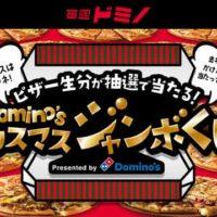 """ピザ""""一生分""""無料、ドミノ『クリスマスジャンボくじ』で史上最多1,440食分が当たるイベント開催。"""