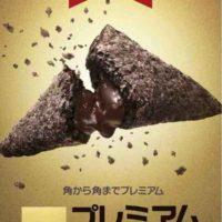 マクドナルド「三角チョコパイ」にプレミアムが誕生。数量限定パッケージも登場。
