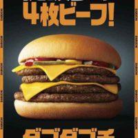 マクドナルド、4枚ビーフ「ダブダブチ」を肉の日から9日間限定で発売。