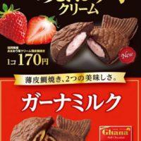 鯛吉、ココア生地の新商品2種がロッテリア併設店舗12店舗にて限定販売。