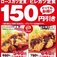 かつや、期間限定で「ロースカツ定食」「ヒレカツ定食」が全国で150円引き。