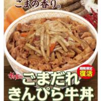 すき家、きんぴらの食感と濃厚ごまだれが食欲そそる「ごまだれきんぴら牛丼」が期間限定で復活 。