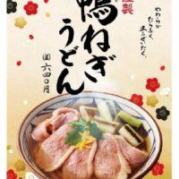 丸亀製麺、やわらか鴨肉とこんがりねぎの相性抜群「鴨ねぎうどん」が登場。