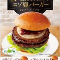 ロッテリア、道産ジビエ「エゾ鹿」を使ったバーガーが道内7店舗限定で登場。