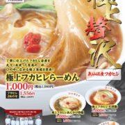 餃子専門店「大阪王将」、高付加価値商品「極上フカヒレらーめん」など期間限定で販売。