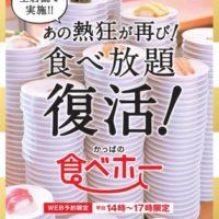 かっぱ寿司、総勢379,104人が利用した食べ放題「食べホー」を開催。