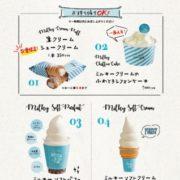 話題の生クリーム専門店「ミルク」が九州初上陸。10日間限定店舗を出店。