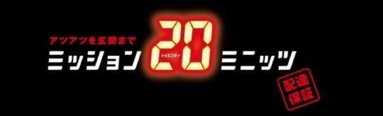 ドミノピザ、業界初「20分デリバリー」実現。ペナルティはピザ1枚無料クーポン。