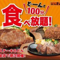 100分ステーキ食べ放題「フォルクス」と「ステーキのどん」で開催。