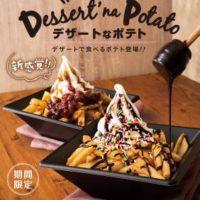 ファーストキッチン、ポテトとソフトクリームの新感覚デザートを発売。