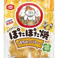 亀田製菓、はちみつ香る「ぽたぽた焼はちみつバター味」が期間限定で販売。