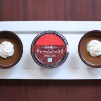 """ケンズカフェ東京、ファミマ&サンクス限定で""""コーヒー味スイーツ""""が新登場。"""