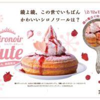 コメダ珈琲、ときめく甘さの「シロノワール キュート」が期間限定で販売。
