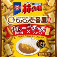 亀田製菓、食べ合わせたらまるでチーズカレーな「柿の種」が期間限定で発売。