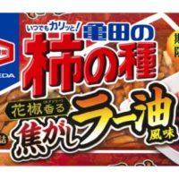 亀田製菓、花椒香って辛くて旨い「亀田の柿の種 焦がしラー油風味」が登場。