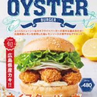 """フレッシュネスバーガー、""""牡蠣フライ""""をサンドした「オイスターバーガー」を新発売。"""