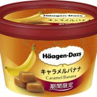 ハーゲンダッツ、芳醇な味わいの「キャラメルバナナ」が期間限定で新発売。