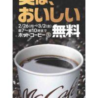 マック、ホットコーヒーSサイズが無料。5日間限定でキャンペーン開催。