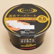 ファミマ、おいしさと糖質量にこだわったRIZAP監修スイーツが発売。