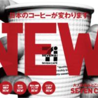 セブンカフェ年間10億杯突破見込み、よりリッチな味わいに大幅リニューアル。