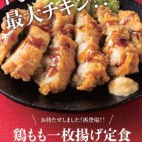 やよい軒、大好評の「鶏もも一枚揚げ定食」が再びラインナップに登場。