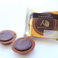 ファミマ、コンビニ限定「ケンズカフェ東京監修 ショコラタルト」が登場。