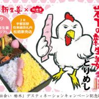 「岩下の新生姜」と「とりめし」コラボ、栃木の新ご当地駅弁が誕生。