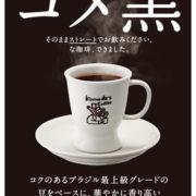 """コメダ珈琲、""""香りを楽しむ""""新ブレンドコーヒー「コメ黒」が登場。"""