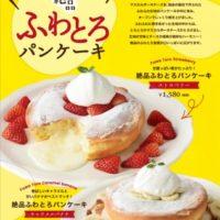 オリジナルパンケーキハウス、ふわっふわ、とろっとろの「絶品ふわとろパンケーキ」が新登場。