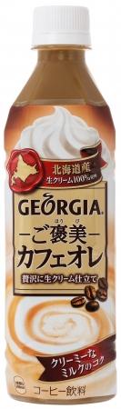 コカ・コーラ、北海道産生クリームを100%使用した「ジョージア ご褒美カフェオレ」を新発売。