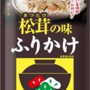 ついに出た「松茸の味お吸いもの」がふりかけに、よりご飯に合う味わいになって新登場。