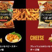 おやつカンパニー、新食感でつまみやすい「太麺ベビースター」が新登場。