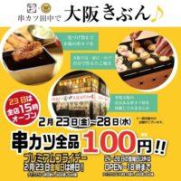串カツ田中、プレ金から6日間串カツ全品100円。当日は15時オープン。