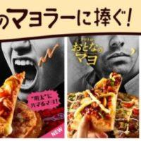 """【邪道のマヨ】ドミノピザのチーズンロールに""""生搾り明太マヨ""""爆誕、持ち帰りは750円。"""