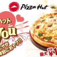ピザハット、人気の4ピザが1,500円になる「ピザハット4you(フォーユー)キャンペーン」を開催。
