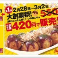銀だこが創業価格420円に、過去最大級の「大創業祭」を全国で開催。
