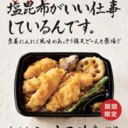 ほっともっと、とろみ天つゆと塩昆布が決め手の「あっさり塩昆布ととり天丼」を新発売。