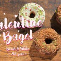 アフィダメントベーグル、バレンタイン限定のサクサク新食感ベーグルが登場。