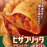 ミニストップ、ピザ生地の中に鶏もも肉がゴロッ「ピザフリッタ」新発売。