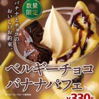 ミニストップ、パフェの王道「ベルギーチョコバナナパフェ」が登場。