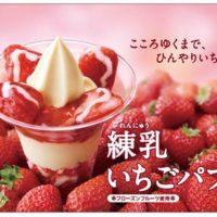 ミニストップ、爽やかなベリーと濃厚なイチゴ感「練乳いちごパフェ」が登場。
